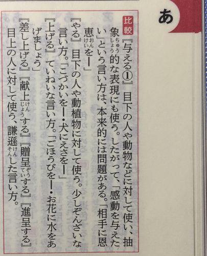 三省堂現代新国語辞典 与える やる
