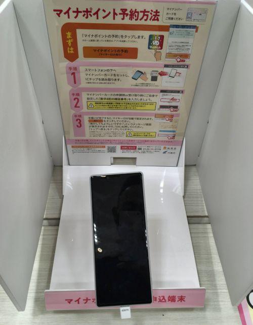 マイナポイント 申込 携帯ショップ 端末 ソフトバンク