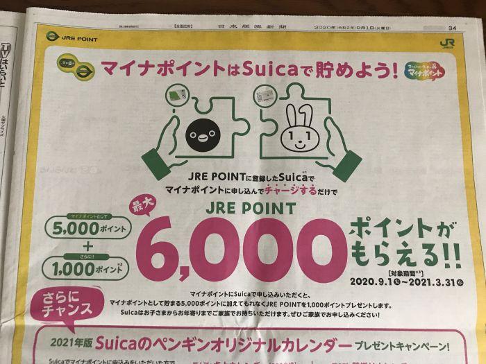 マイナ ポイント suica Suicaで「マイナポイント」を申し込んだ人は要注意! そのままではSuicaに反映されない