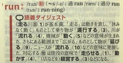 スーパー・アンカー run