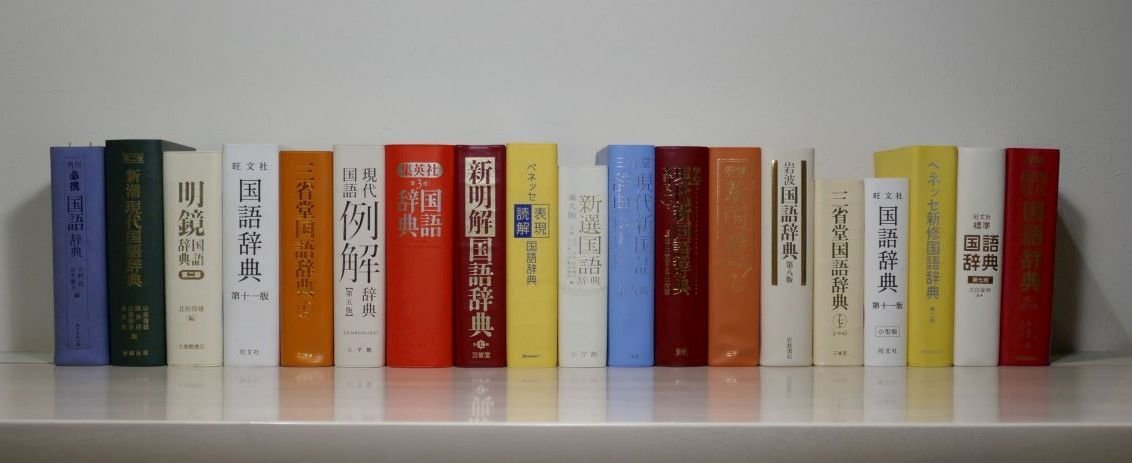 小型国語辞典 一覧