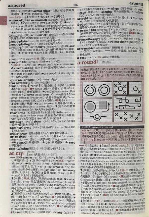 ウィズダム英和辞典 紙面