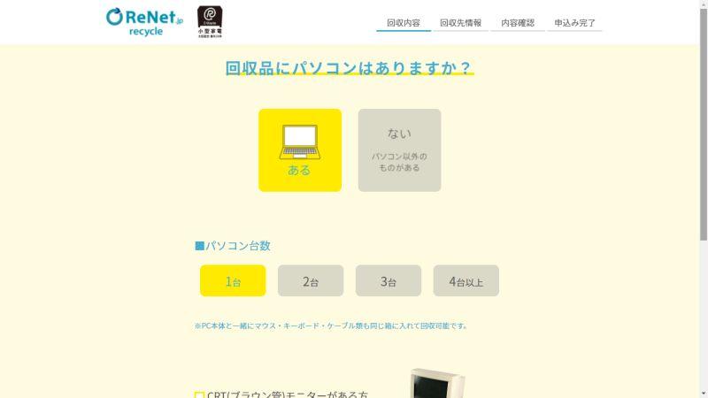 リネットジャパン パソコン回収 入力フォーム