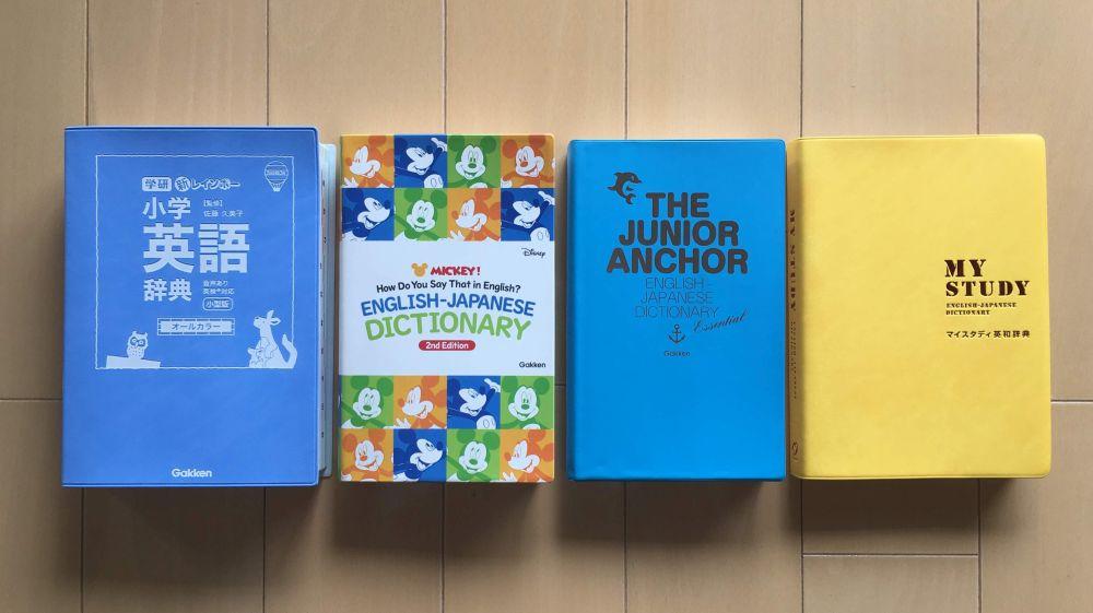 小学生向け英和辞典(英語辞書)【2021年版】4種徹底比較 | まなびの情報室