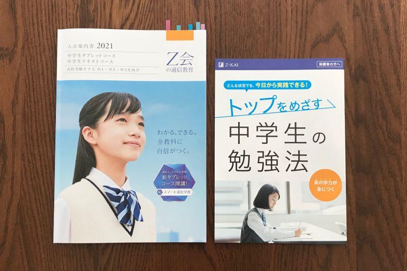 Z会 通信教育 中学生コース