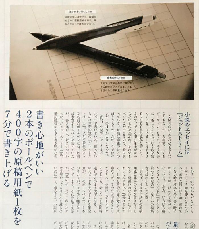 DIME 2013年7月号 作家・伊集院静 文具の流儀