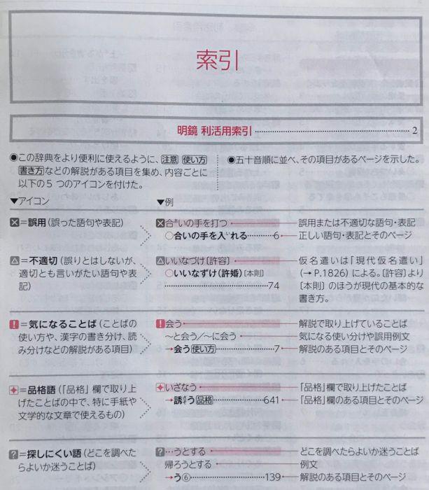 明鏡国語辞典 利活用索引