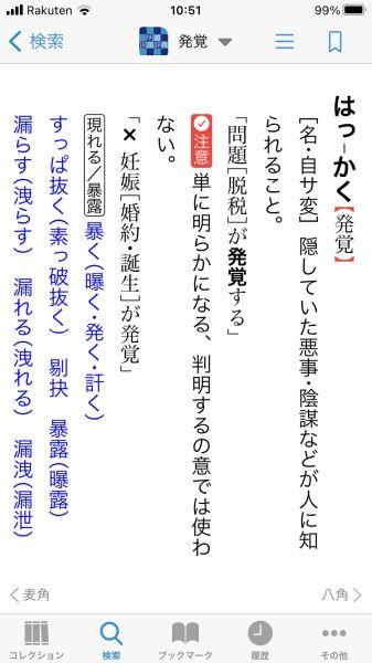 明鏡国語辞典 発覚
