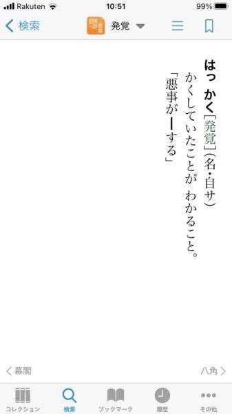 三省堂国語辞典 発覚