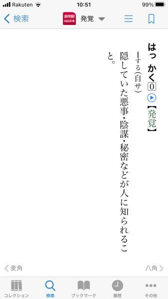 新明解国語辞典 発覚